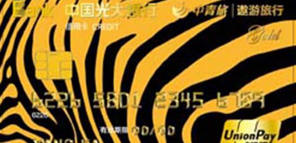"""出行标配-光大银行中青旅联名信用卡!""""金融+旅游""""双重权益你嗨到爆~"""