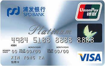 浦发VISA白金信用卡简约版年费多少?浦发VISA白金信用卡简约版介绍