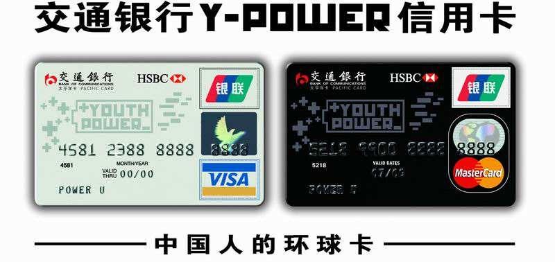小编教你快速能申请到交行信用卡申请技巧