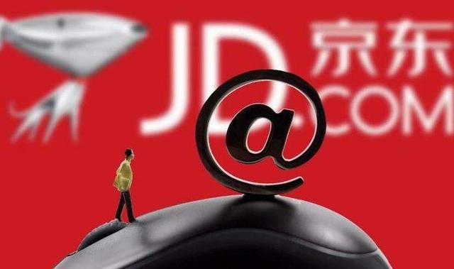 京东金融被曝获取用户敏感图片并上传 官方:暂时下线功能
