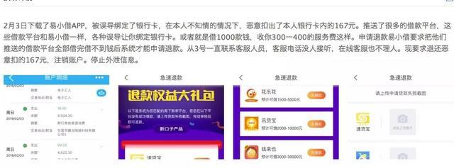 上海造艺频现现金贷马甲包,强迫借款人进入死循环