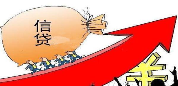 信贷就是信用贷款吗?我们里看看信贷与贷款有什么区别