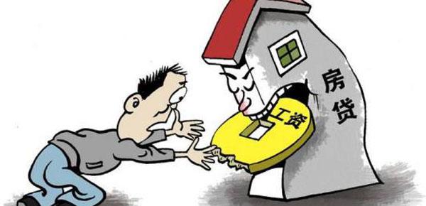 贷款买房的常见误区有哪些?2019年贷款买房解析!