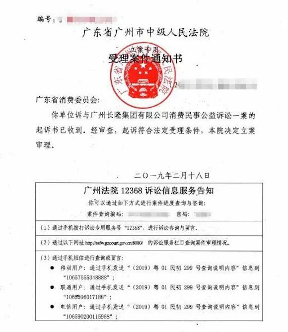 广东消委会状告长隆集团,要为身高超免票标准儿童讨个说法