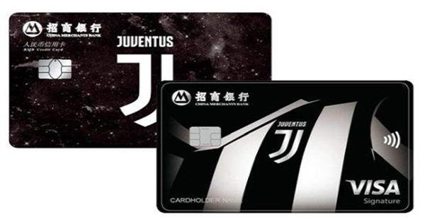 招行尤文图斯联名信用卡额度如何?球迷们心动的权益都在这里!