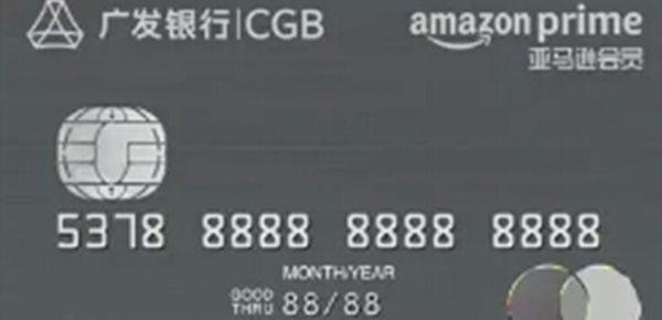 广发银行亚马逊联名卡C位出道?不妨权益了解一波!