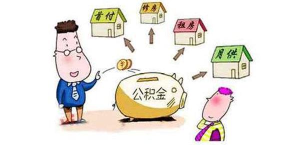公寓能用公积金贷款买吗?业内人士为你详解公寓和住宅的区别!