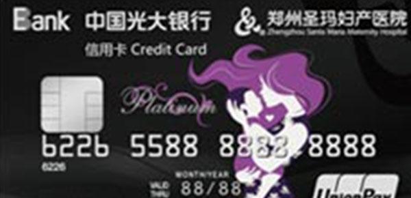 光大银行推出圣玛母婴联名信用卡了!福利与权益暖到妈妈们的心!