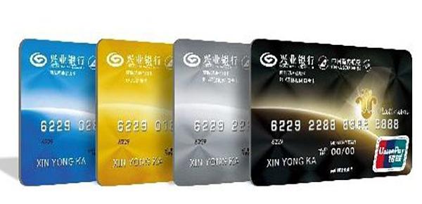 申请兴业银行信用卡需要什么条件?怎样做才能下卡额度更高?