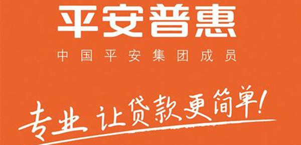 平安普惠O2O借款申请条件是什么?是哪家公司旗下产品?