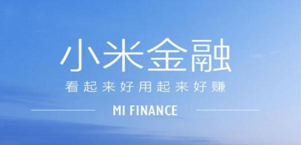 小米金融贷款靠谱吗?需要什么条件才能下款?
