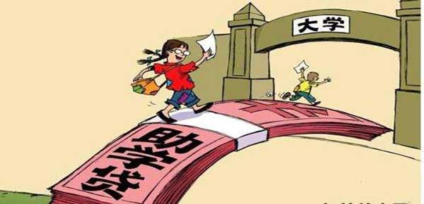 大学生助学贷款怎么申请?需要什么条件?