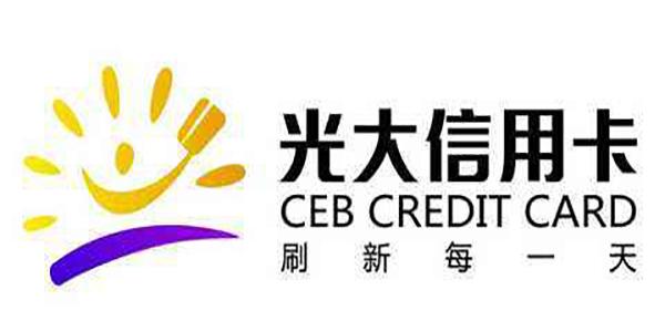 光大银行申请哪几种信用卡比较好?额度权益一定让你满意!