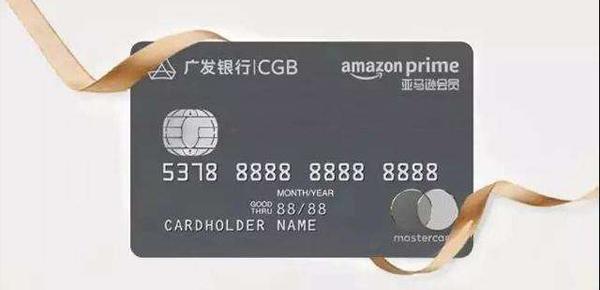 广发银行亚马逊Prime信用卡权益有哪些?绝对是海淘爱好者的福音!