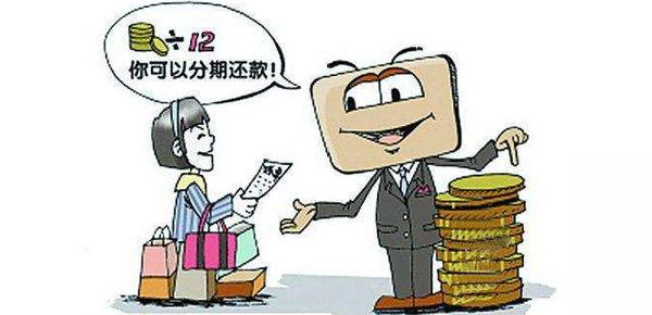 工行信用卡分期还款利息是多少?怎样还款最划算?
