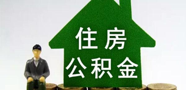 住房公积金贷款额度由什么决定?教你如何计算个人住房公积金贷款最高额度!