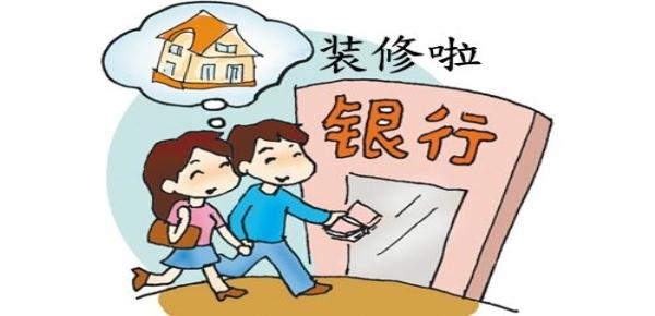 家装装修贷款如何申请?需要哪些条件?