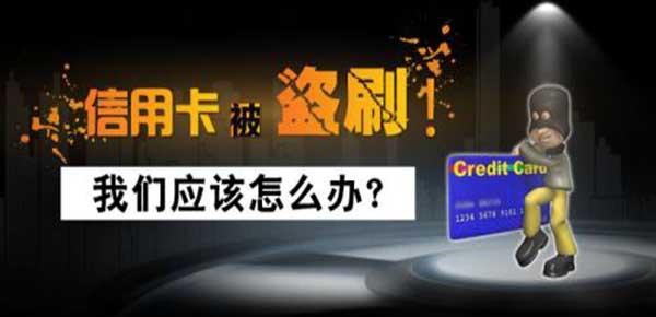 信用卡被盗刷怎么办?盗刷之后还能追回吗?