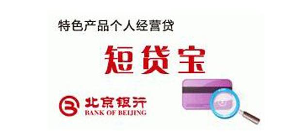 北京银行短贷宝怎么样?想要申请需要符合哪些条件?