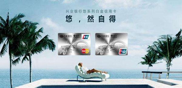 兴业银行的信用卡丢失怎么办?补卡后有哪些注意事项?