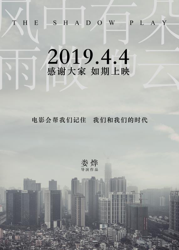 经历2天的撤档传闻后 娄烨新片宣布4月4日如期上映