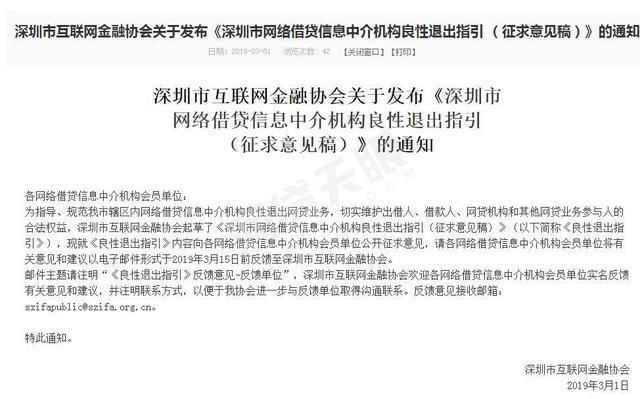 """深圳发布P2P良性退出指引 退出分""""一般程序""""和""""简易程序"""""""