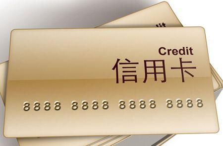 知道这几种情况,就不怕掉入信用卡的坑了!