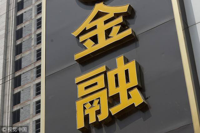 """北京互金协会:将对""""714高炮""""现象进行全市排查"""