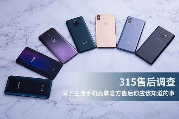 315售后调查:关于主流手机品牌官方售后你应该知道的事