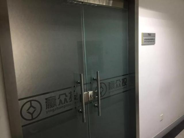 涉嫌金融欺诈?P2P平台北京赢众投遭举报