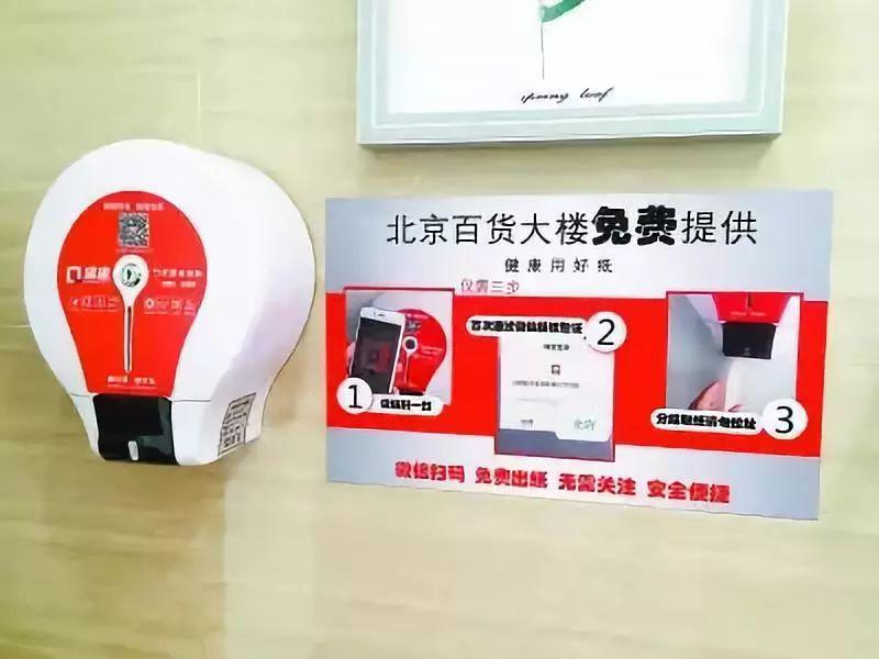 """警惕!公厕扫码送""""免费厕纸"""",只为卖掉你个人信息"""