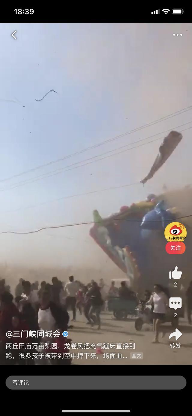 河南商丘虞城遭龙卷风袭击 18名儿童受伤