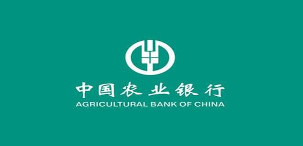 中国农业银行住房贷款条件有哪些?利率怎么样,快来看看哦!
