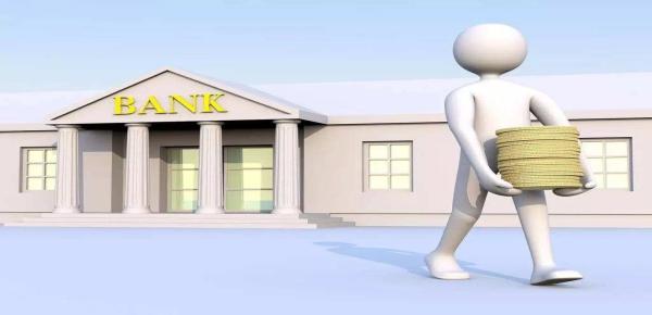 银行贷款需要需要什么条件?流程复杂吗?