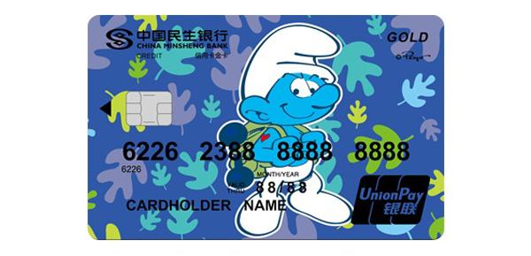 民生蓝精灵主题信用卡值得申请吗?详细了解下相关权益!