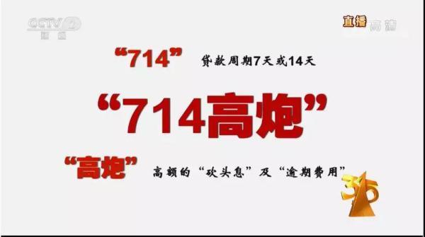 """3·15晚会后,""""714高炮""""进入清算期,用户投诉汹涌"""