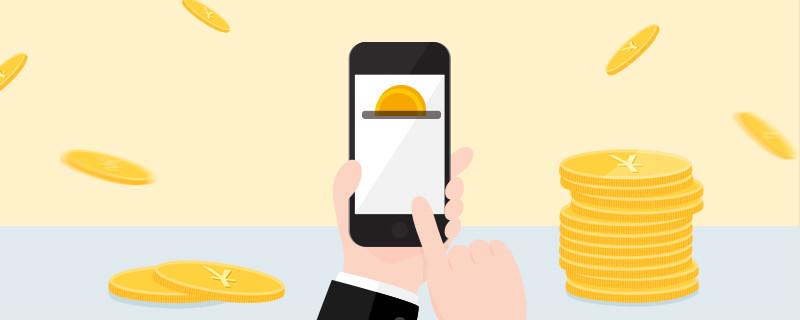 收到短信贷款已发放什么时候到账?