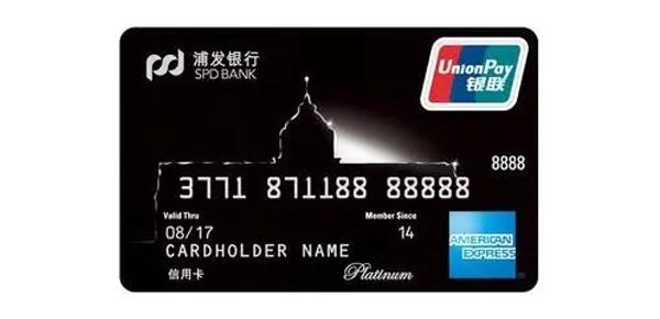 浦发美国运通超白金信用卡申请条件是什么?特色权益绝不会让你失望!