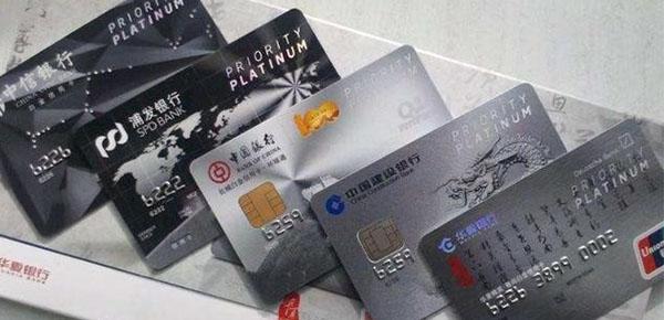 银行信用卡普卡、金卡以及白金卡申请条件是什么?实力盘点三者区别!