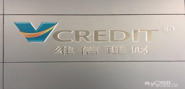 维信现贷是一个靠谱的贷款口子吗?会查征信上征信吗?