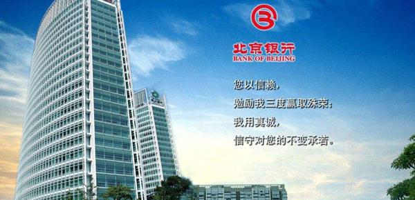 北京银行信用卡提额好提吗?这些技巧帮你摆脱提额被拒!