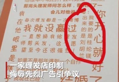 理发店印制广告调侃英烈刘胡兰 官方:责令停业整顿