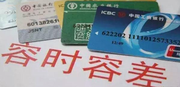 信用卡容时容差是什么意思?盘点各大银行容时容差政策!