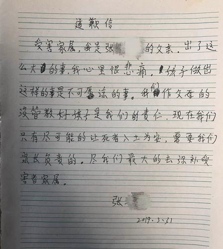 四川雅安3名未成年杀害女子 一嫌犯家长写信致歉