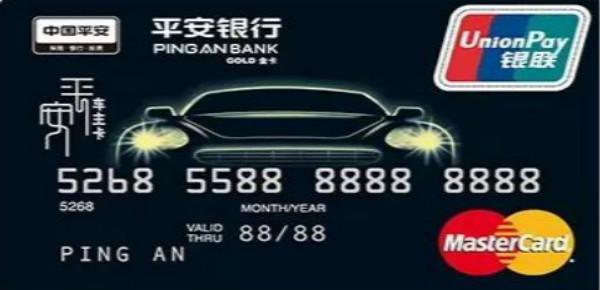 平安银行车主信用卡怎么样?过来看看额度你是否满意!