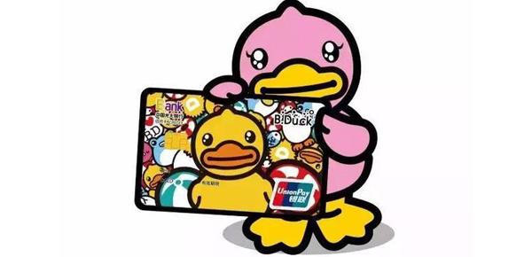 光大小黄鸭酷黑主题信用卡怎么样?玩卡告诉你额度有多少!