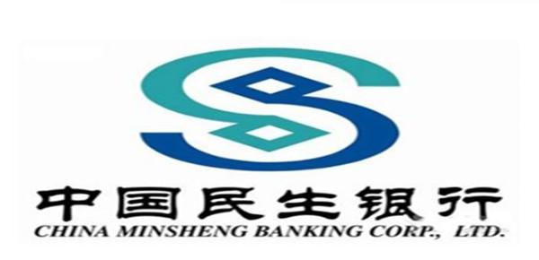 中国民生银行个人贷款条件须知,好不好贷看这里哦!