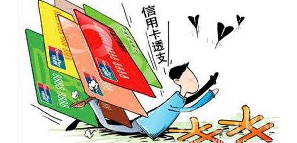 信用卡恶意透支和善意透支的区别是什么?想要规避恶意透支要做好这几点!