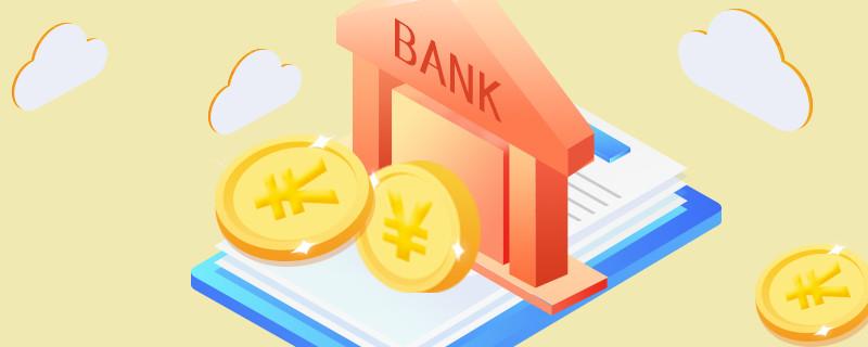 浦发贷款利率是多少?
