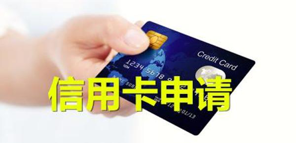 网上快速申请信用卡有哪些技巧?你没见过的申请技巧就这些!
